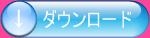 ダウンロード正式-1.png
