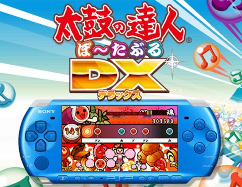 太鼓の達人ぽ〜たぶるDX.png